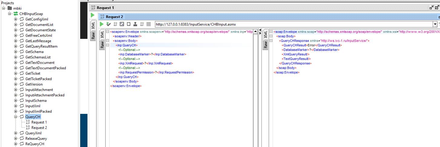 Вызвать метод веб сервиса 1с 1с бухгалтерия настройка счетов номенклатуры
