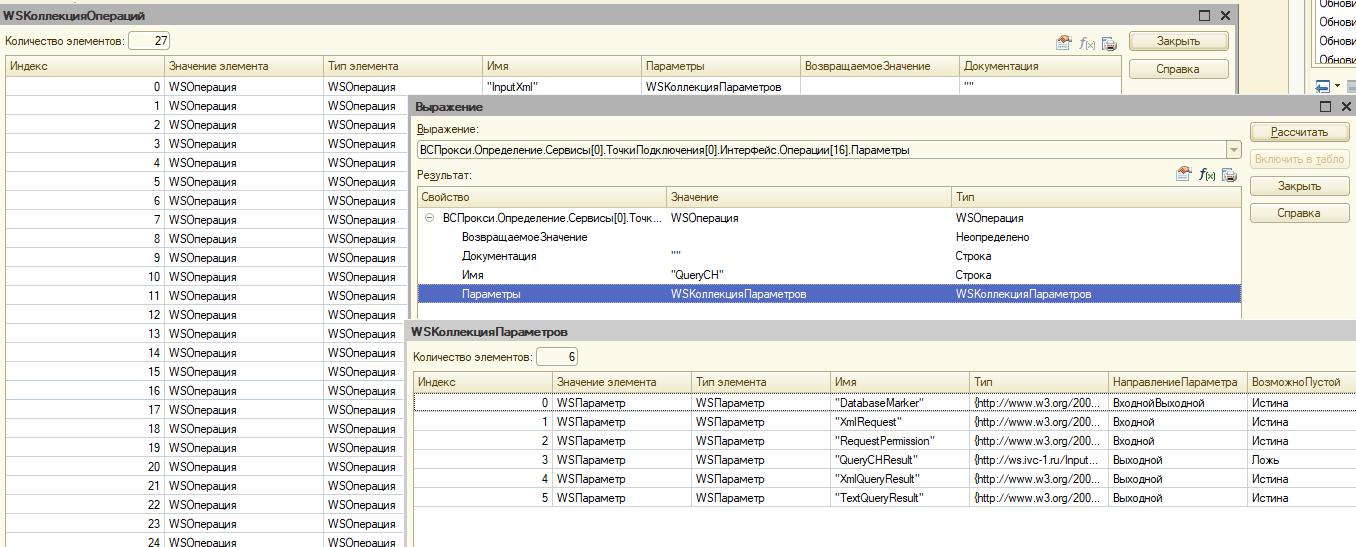 Вызвать метод веб сервиса 1с 1с формирование книги покупок комплексная автоматизация